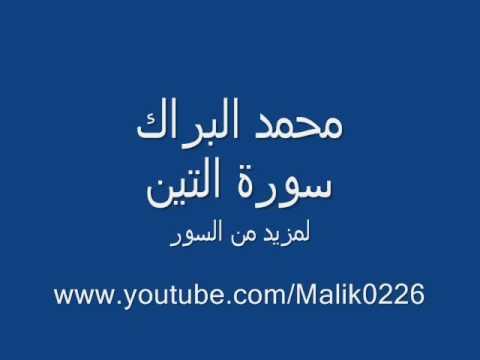 سورة التين- محمد البراك