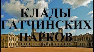 Гатчина и тайны её кладов. Приоратский парк.