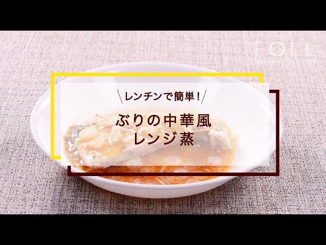 【高タンパク】ぶりの中華風レンジ蒸のレシピ