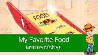 สื่อการเรียนการสอน My Favorite Food (อาหารจานโปรด) ป.4 ภาษาอังกฤษ