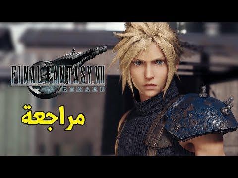 [ مراجعة ] Final Fantasy 7 ????هنا تبدأ المغامرة