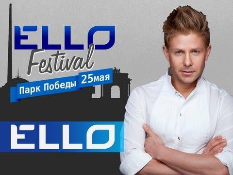 Митя Фомин - Все будет хорошо (Ello Festival)