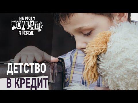 ДЕТСТВО В КРЕДИТ 🤐 Не могу молчать. 2 сезон (1 серия)