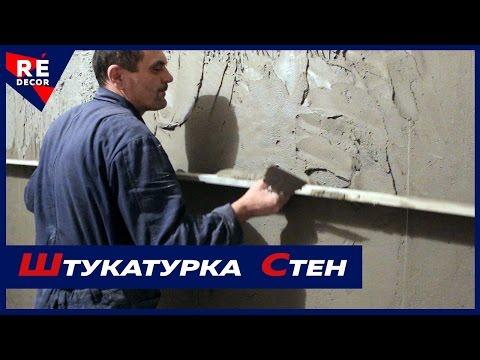 Штукатурка Стен из Пеноблоков Цементно Песчаной Смесью.