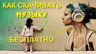 Как бесплатно скачивать музыку с интернета
