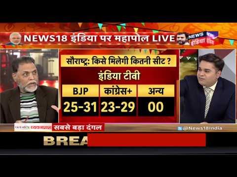 गुजरात, हिमाचल चुनाव का Mahapoll | Modi लहर बरक़रार | Aar Paar | News18 India