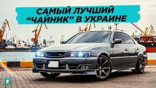 Toyota Chaser Tourer V // Самый Лучший Чайник в Украине