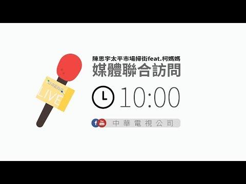 【華視live直播】陳思宇太平市場掃街feat.柯媽媽