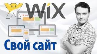 Как создать свой сайт бесплатно на конструкторе сайтов wix com