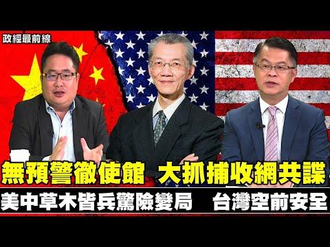 《政經最前線-無碼看中國》200801-EP77無預警徹使館 大抓捕收網共諜