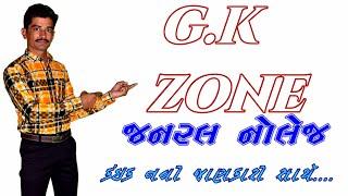 GENERAL KNOWLEDGE GUJARATI || જનરલ નોલેજ પ્રશ્નોત્તરી - ગુજરાતી જનરલ નોલેજ
