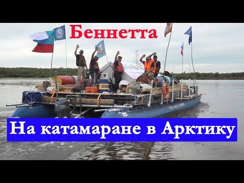 Якутяне отправились к «Земле Санникова». Видео