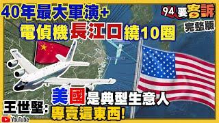 美軍軍演卡爾文森出動!電偵機先繞長江口!