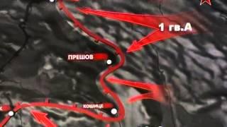 Западно-Карпатская наступательная операция 12.01.45-18.02.45 г.