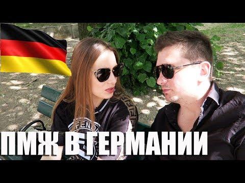 Остаёмся в Германии? ПМЖ, гражданство, вид на жительство