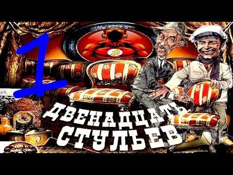 Прохождение Игры 12 Стульев часть 1: Смерть Тёщи!!!