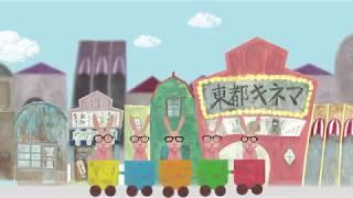 """キヲク座 """"線路は続くよどこまでも"""" (Official Music Video)"""