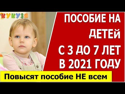 Пособия от 3 до 7 лет в 2021 году.  Повышение  в 2 раза и перерасчёт пособия с 1 января 2021 года