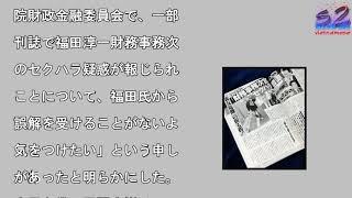 福田淳一財務次官、セクハラ疑惑で「誤解、気をつけたい」
