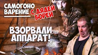 Самогонщик взорвал аппарат | Выживание с дядей Борей Алло Вселенная | Русская комедия