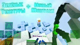 Зелёный рп + новый монтаж майнкрафт sky wars