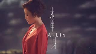 A Lin 精選最佳歌曲,A Lin療癒情歌精選集,精選抒情歌曲