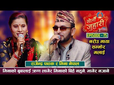 Live Dohori राजेन्द्र सँग हिंडेको देखेसी मिनाको बाउले के भने