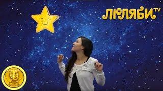 Cпокойные колыбельные песни для детей.Детские песни перед сном на английском и русском языках.Люляби