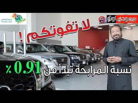 عروض بترومين نيسان بمناسبة اليوم الوطني السعودي