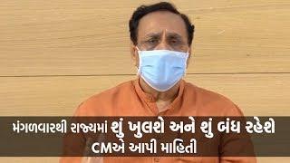 Gujarat માં નવી ગાઇડલાઇનનું મંગળવારથી થશે પાલન, આવતીકાલે નવા નિર્દેશ જાહેર કરાશે: CM Rupani  Download VTV Gujarati News App at https://goo.gl/2LYNZd  VTV Gujarati News Channel is also available on other social media platforms...visit us at http://www.vtvgujarati.com/  Connect with us at Facebook! https://www.facebook.com/vtvgujarati/  Follow us on Instagram https://www.instagram.com/vtv_gujarati_news/  Follow us on Twitter! https://twitter.com/vtvgujarati  Join us at LinkedIn https://www.linkedin.com/company/vtv-gujarati