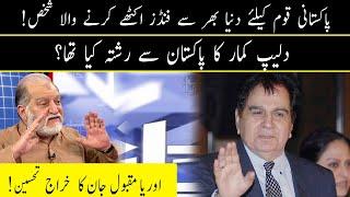 Harf e Raaz with Orya Maqbool Jan   Part 03   07 July 2021   Neo News