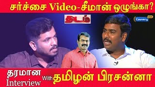 சர்ச்சை வீடியோ சீமானை சீண்டும் பிரசன்னா! NTK Spreads Video  Tamilan Prasanna vs Seeman  THADAM EP 01