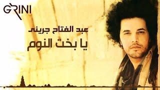 عبدالفتاح جريني - يا بخت النوم   ِAbd El Fattah Grini - Ya Bakht El Noom تحميل MP3