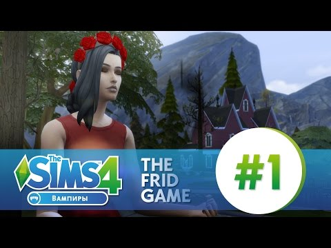 The Sims 4: ВАМПИРЫ #1