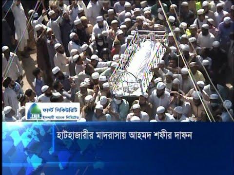 চির নিদ্রায় শায়িত আল্লামা শাহ আহমদ শফি, জানাজায় মানুষের ঢল | ETV News