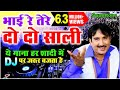 Download Video भाई रे तेरे दो दो साली | BHAI RE TERE DO DO SAALI || BRAND NEW HARYANVI DJ SONG