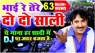 भाई रे तेरे दो दो साली | BHAI RE TERE DO DO SAALI - POPULAR HARYANVI DJ SONG | RAJESH SINGHPURIA