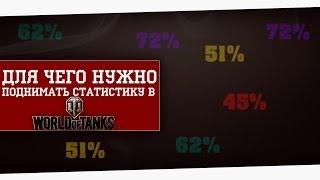 Зачем нужно повышать статистику в world of Tanks