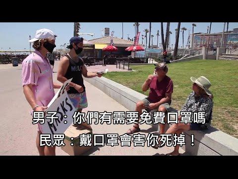 男子在美國街頭免費發放口罩 看路人對口罩各種奇怪的迷思