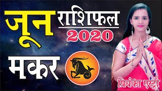 MAKAR Rashi - CAPRICORN| Predictions for JUNE - 2020 Rashifal | Monthly Horoscope | Priyanka Astro - Download this Video in MP3, M4A, WEBM, MP4, 3GP