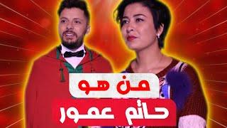 اكتشف من هو حاتم عمور وزوجته هند التازي وكم عمرها وكيف تعاملت مع خبر مرضها بالسرطان