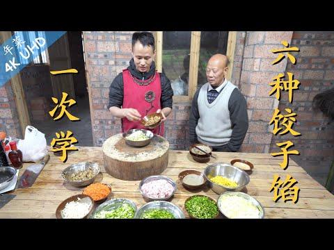 王剛教導6種餃子包法,過年可以用到!