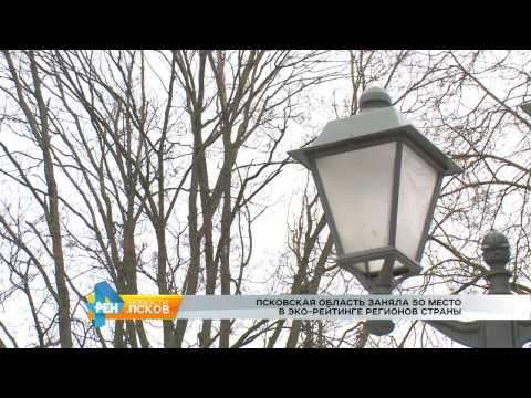 Новости Псков 12.01.2017 # Эко рейтинг Псковской области