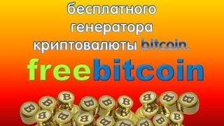проверка сайта freebitcoin.