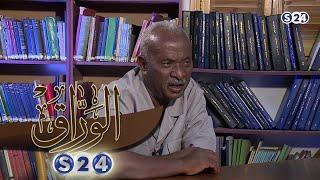 مذكرات عبد الماجد أبو حسبو (جانب من تاريخ الحركة الوطنية) - الوراق