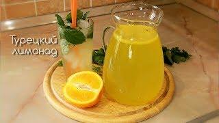 Самый вкусный рецепт Лимонада! Турецкий Лимонад. Limonata