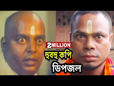 হুবহু কপি ডিপজল  Most Popular Bangla Movie Kosto  Dipjol, Miju Ahmed