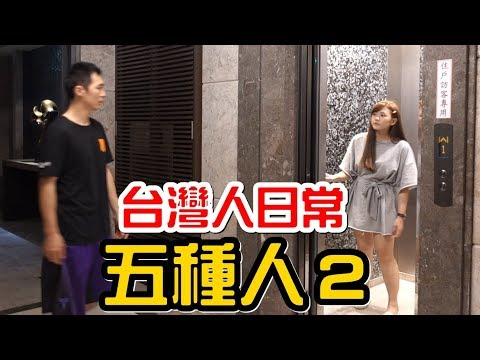 (喪屍老爸狀況劇)台灣人日常的五種狀況2