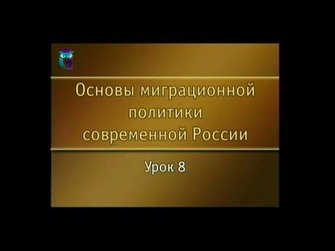 Миграция в России. Урок 8. Ограничения для граждан при выезде из России
