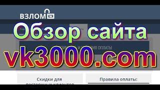 Взлом ВК - проверка сайта | Отзыв о vk3000.com